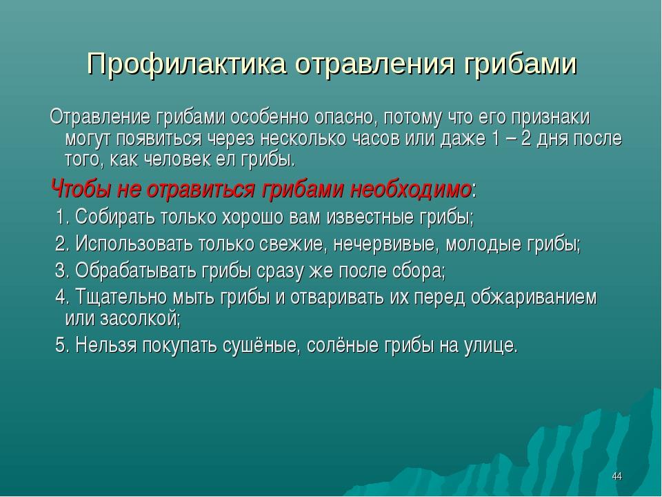 * Профилактика отравления грибами Отравление грибами особенно опасно, потому...