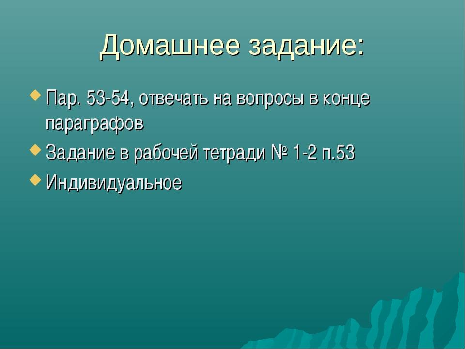 Домашнее задание: Пар. 53-54, отвечать на вопросы в конце параграфов Задание...