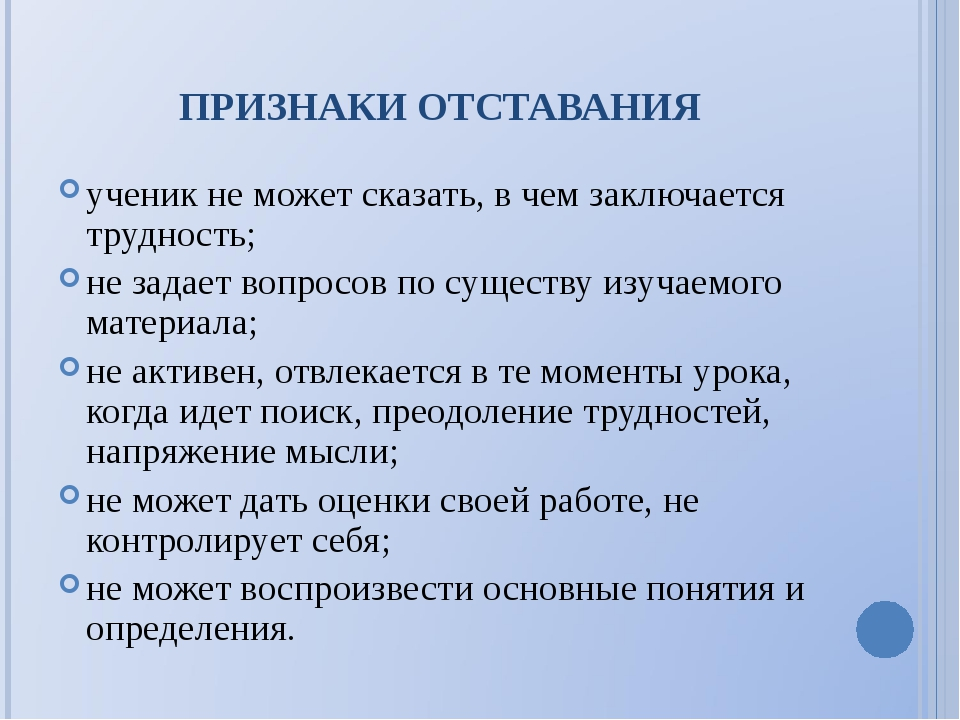 ПРИЗНАКИ ОТСТАВАНИЯ ученик не может сказать, в чем заключается трудность; не...