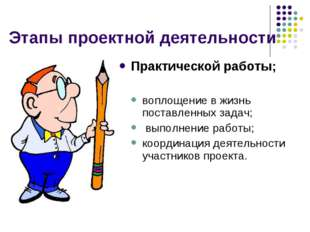Практической работы; воплощение в жизнь поставленных задач; выполнение работы