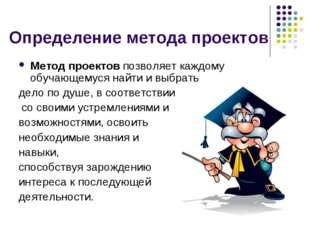 Определение метода проектов Метод проектов позволяет каждому обучающемуся най