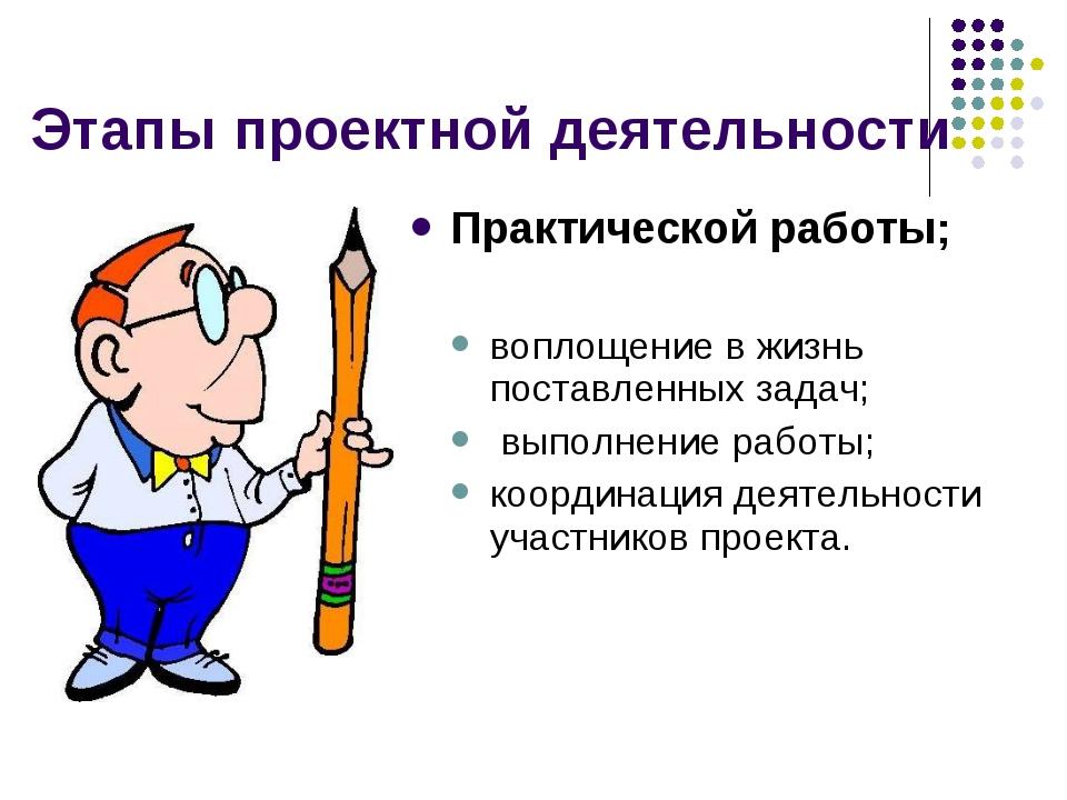 Практической работы; воплощение в жизнь поставленных задач; выполнение работы...