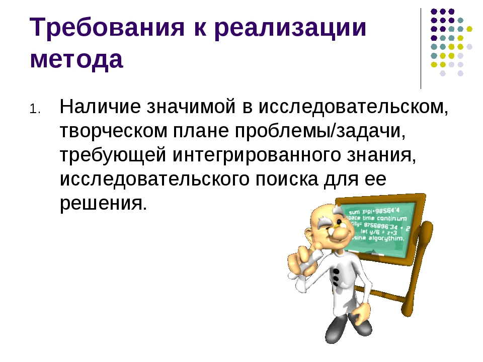 Требования к реализации метода Наличие значимой в исследовательском, творческ...