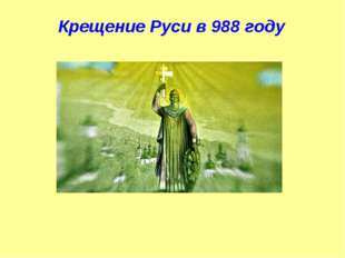 Крещение Руси в 988 году