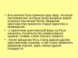 Все жители Руси приняли одну веру. Исчезли противоречия, которые были вызваны