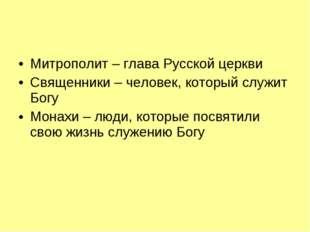 Митрополит – глава Русской церкви Священники – человек, который служит Богу М