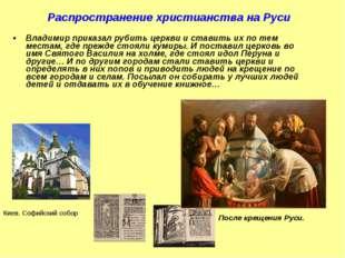 Владимир приказал рубить церкви и ставить их по тем местам, где прежде стояли