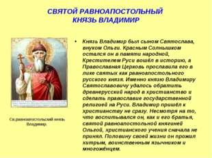 СВЯТОЙ РАВНОАПОСТОЛЬНЫЙ КНЯЗЬ ВЛАДИМИР Князь Владимир был сыном Святослава, в