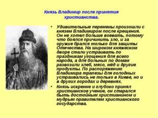 Удивительные перемены произошли с князем Владимиром после крещения. Он не хот