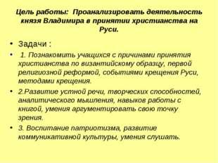 Цель работы: Проанализировать деятельность князя Владимира в принятии христиа