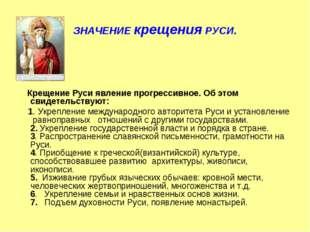 ЗНАЧЕНИЕ крещения РУСИ. Крещение Руси явление прогрессивное. Об этом свидетел