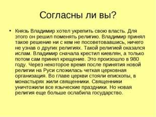 Согласны ли вы? Князь Владимир хотел укрепить свою власть. Для этого он решил