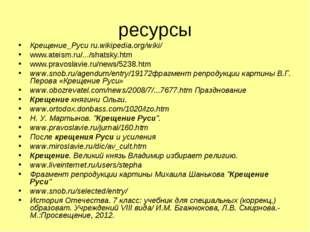 ресурсы Крещение_Руси ru.wikipedia.org/wiki/ www.ateism.ru/.../shatsky.htm ww