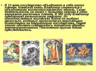 В 10 веке государство объединяло в себе много племён. Киевский князь Владимир