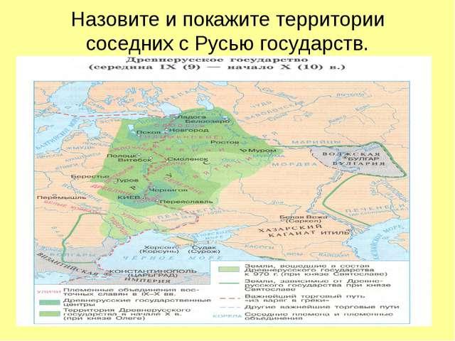 Назовите и покажите территории соседних с Русью государств.