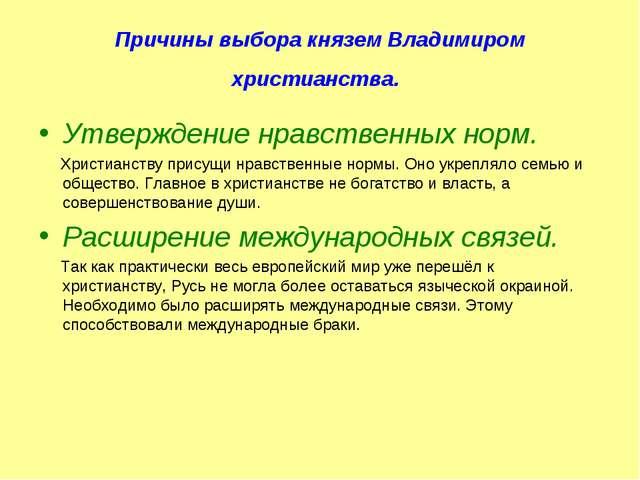 Причины выбора князем Владимиром христианства. Утверждение нравственных норм....
