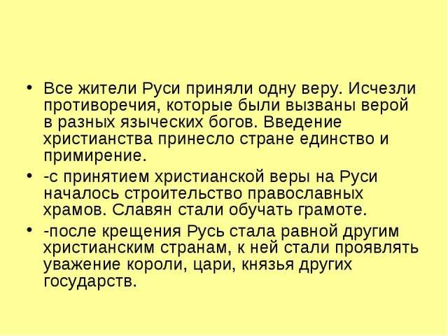 Все жители Руси приняли одну веру. Исчезли противоречия, которые были вызваны...