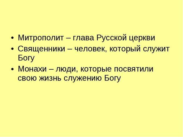 Митрополит – глава Русской церкви Священники – человек, который служит Богу М...