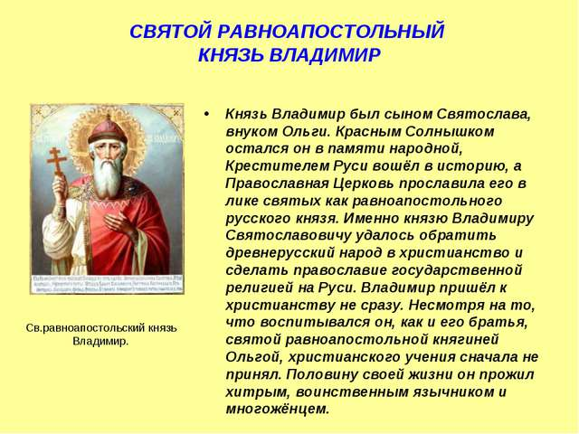 СВЯТОЙ РАВНОАПОСТОЛЬНЫЙ КНЯЗЬ ВЛАДИМИР Князь Владимир был сыном Святослава, в...