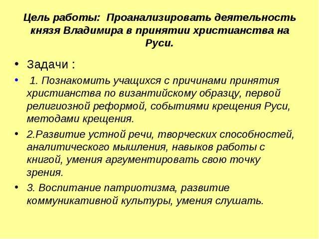 Цель работы: Проанализировать деятельность князя Владимира в принятии христиа...