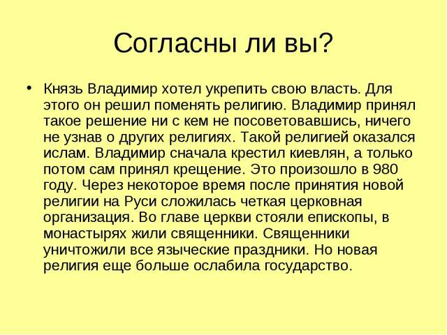 Согласны ли вы? Князь Владимир хотел укрепить свою власть. Для этого он решил...