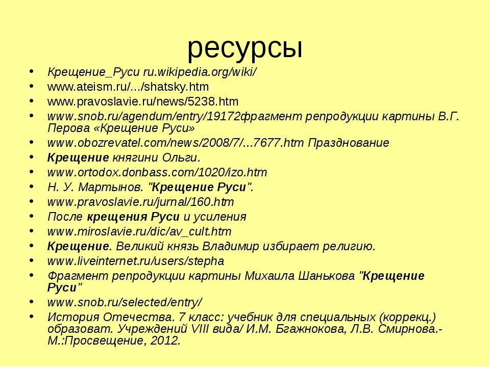 ресурсы Крещение_Руси ru.wikipedia.org/wiki/ www.ateism.ru/.../shatsky.htm ww...