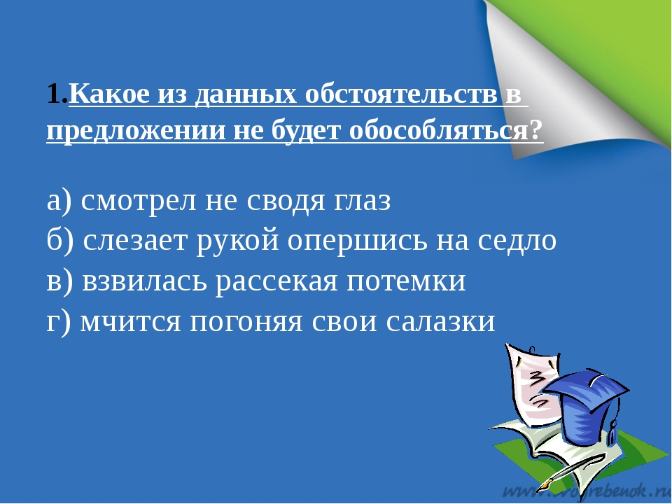 2. Найдите предложение с обстоятельством, не требующим обособления. а) Осторо...