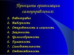 Принципы организации самоуправления: 1.Равноправие 2.Выборность 3.Откровен