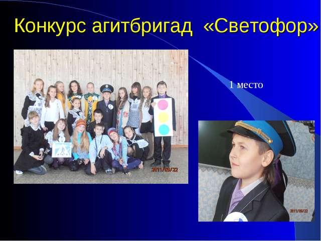 Конкурс агитбригад «Светофор» 1 место