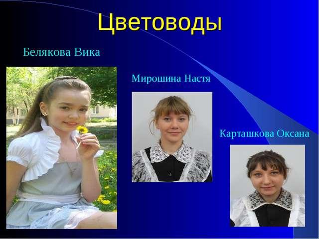Цветоводы Карташкова Оксана Мирошина Настя Белякова Вика