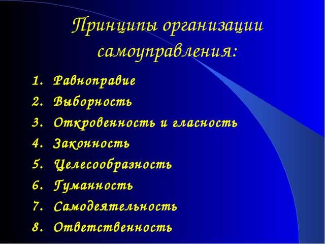Принципы организации самоуправления: 1.Равноправие 2.Выборность 3.Откровен...