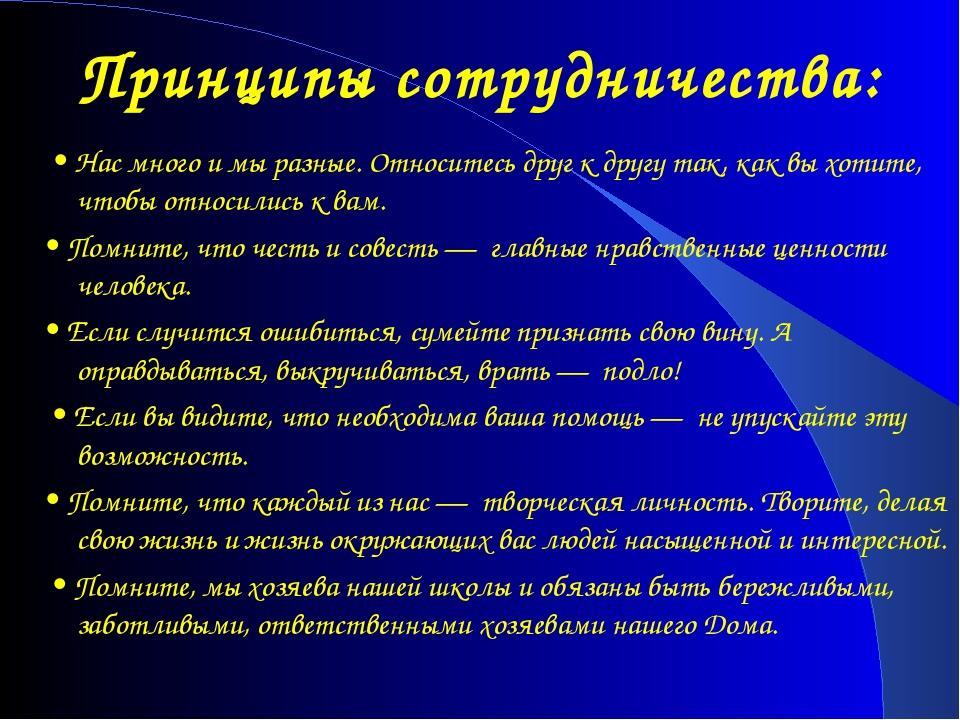 Принципы сотрудничества: • Нас много и мы разные. Относитесь друг к другу так...