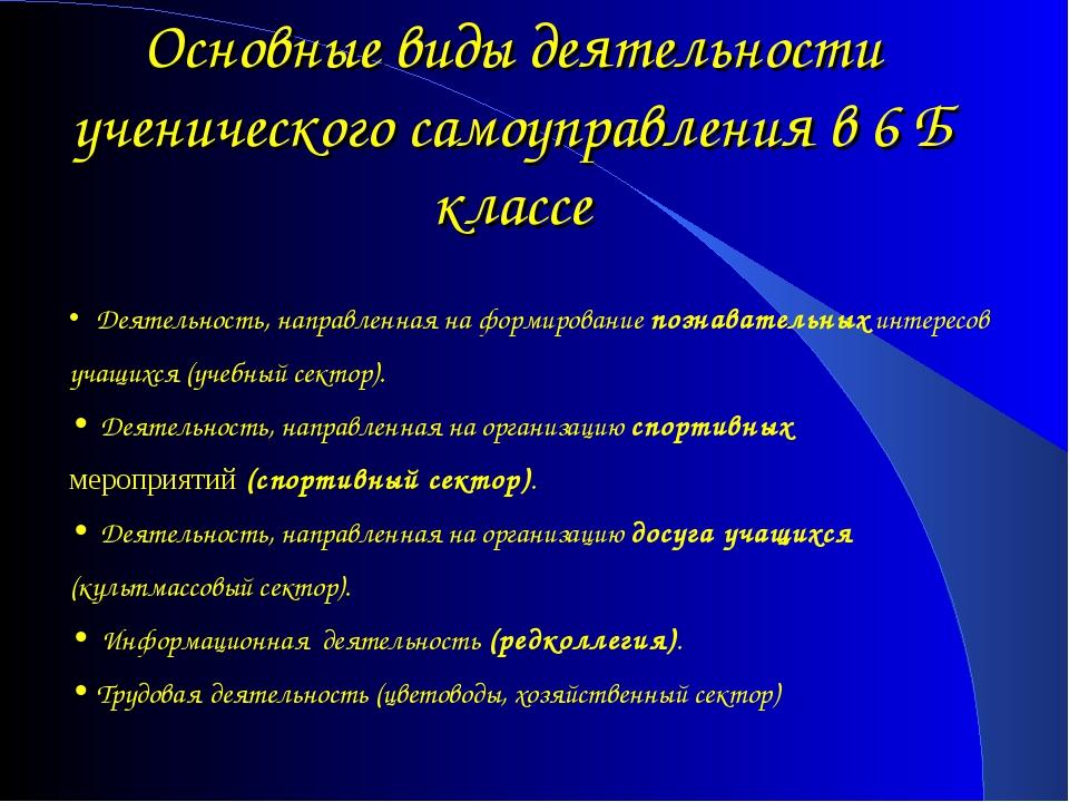 Основные виды деятельности ученического самоуправления в 6 Б классе Деятельно...