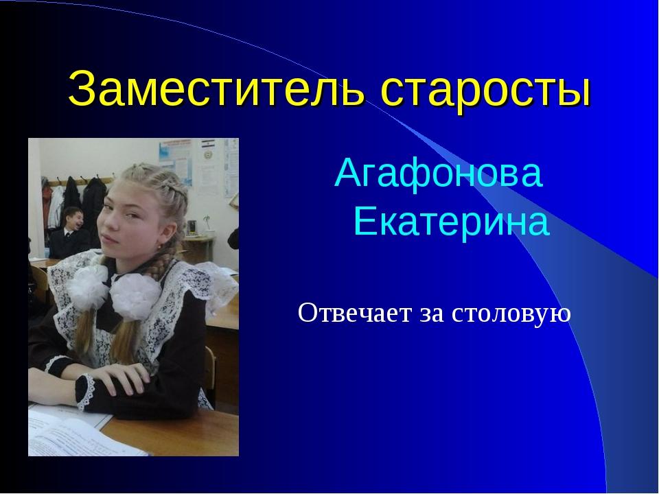 Заместитель старосты Агафонова Екатерина Отвечает за столовую