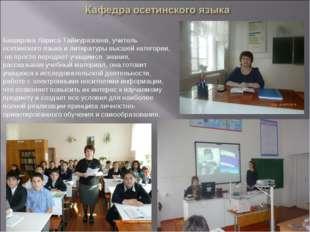 Баширова Лариса Таймуразовна, учитель осетинского языка и литературы высшей
