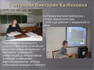 Солтанова Виктория Казбековна – учитель первой категории С 2006 года работае