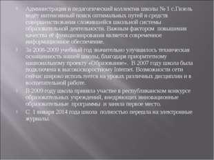 Администрация и педагогический коллектив школы № 1 с.Гизель ведёт интенсивный