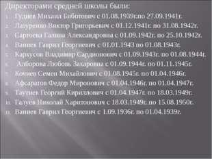 Директорами средней школы были: Гудиев Михаил Биботович с 01.08.1939г.по 27.0