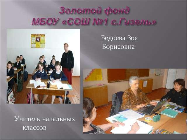 Бедоева Зоя Борисовна Учитель начальных классов