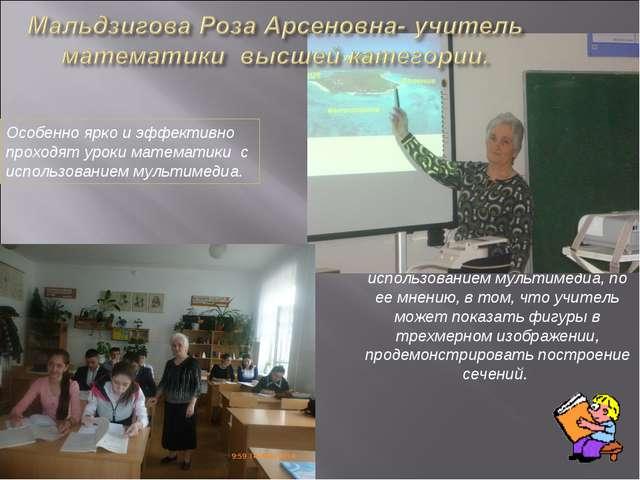 Особенно ярко и эффективно проходят уроки математики с использованием мультим...