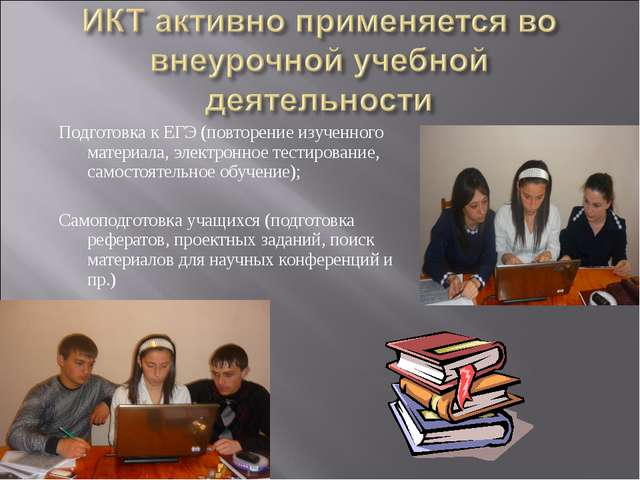 Подготовка к ЕГЭ (повторение изученного материала, электронное тестирование,...