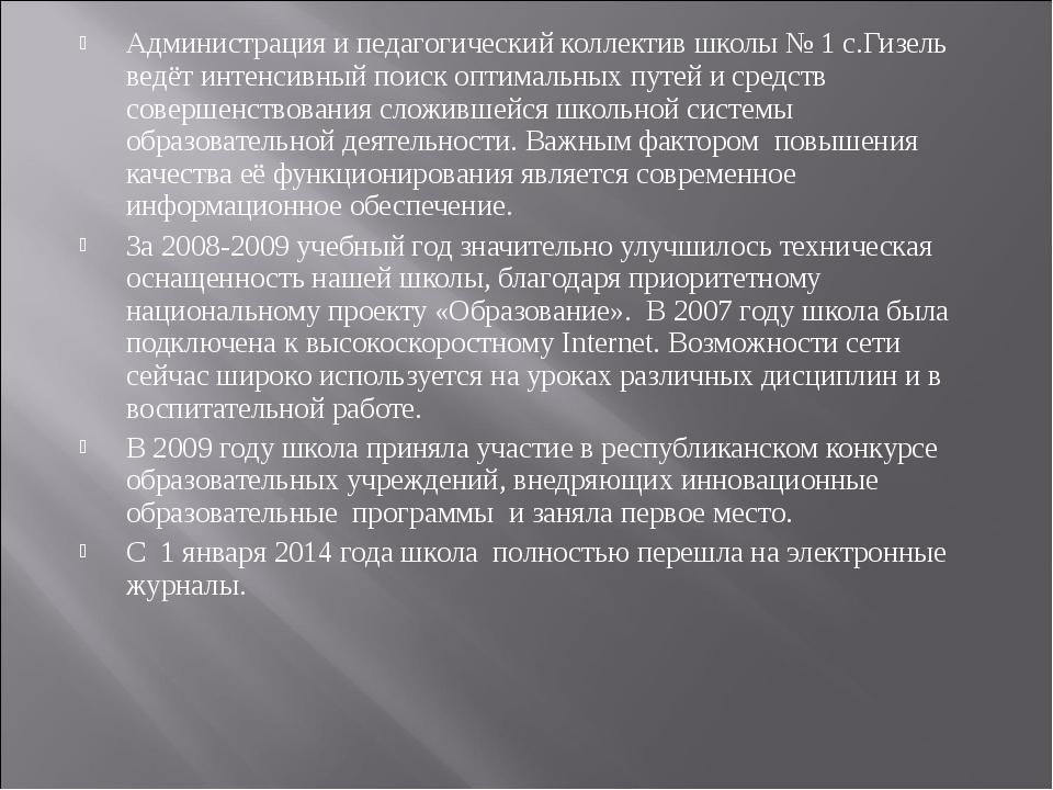 Администрация и педагогический коллектив школы № 1 с.Гизель ведёт интенсивный...