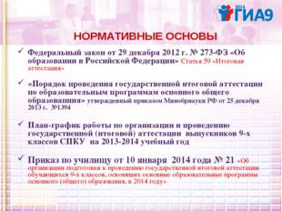 НОРМАТИВНЫЕ ОСНОВЫ Федеральный закон от 29 декабря 2012 г. № 273-ФЗ «Об обра