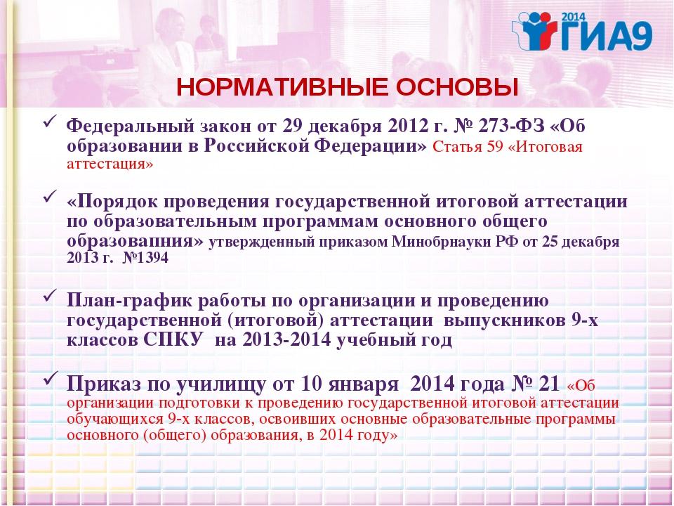 НОРМАТИВНЫЕ ОСНОВЫ Федеральный закон от 29 декабря 2012 г. № 273-ФЗ «Об обра...