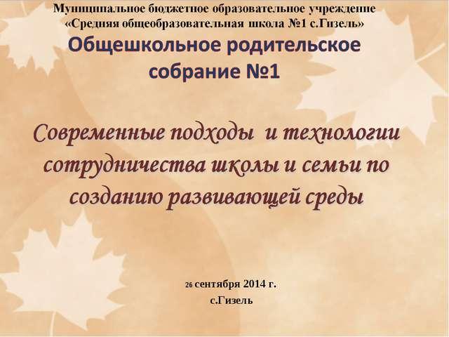26 сентября 2014 г. с.Гизель