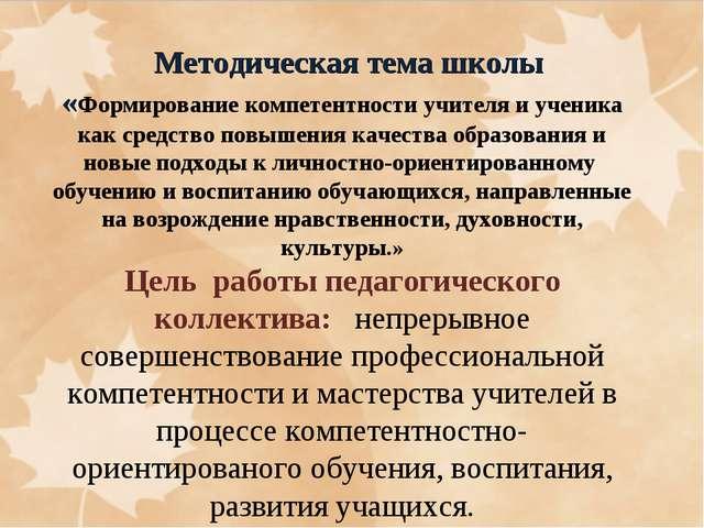Методическая тема школы «Формирование компетентности учителя и ученика как с...