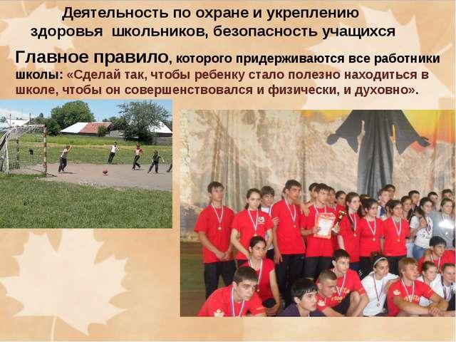 Деятельность по охране и укреплению здоровья школьников, безопасность учащих...