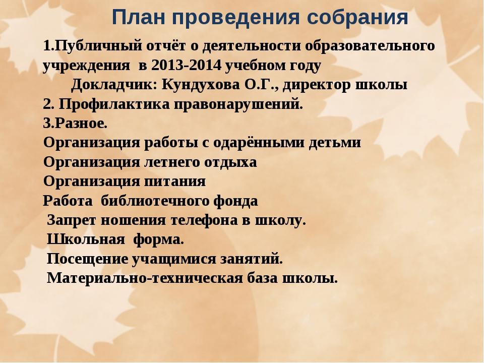 1.Публичный отчёт о деятельности образовательного учреждения в 2013-2014 уче...