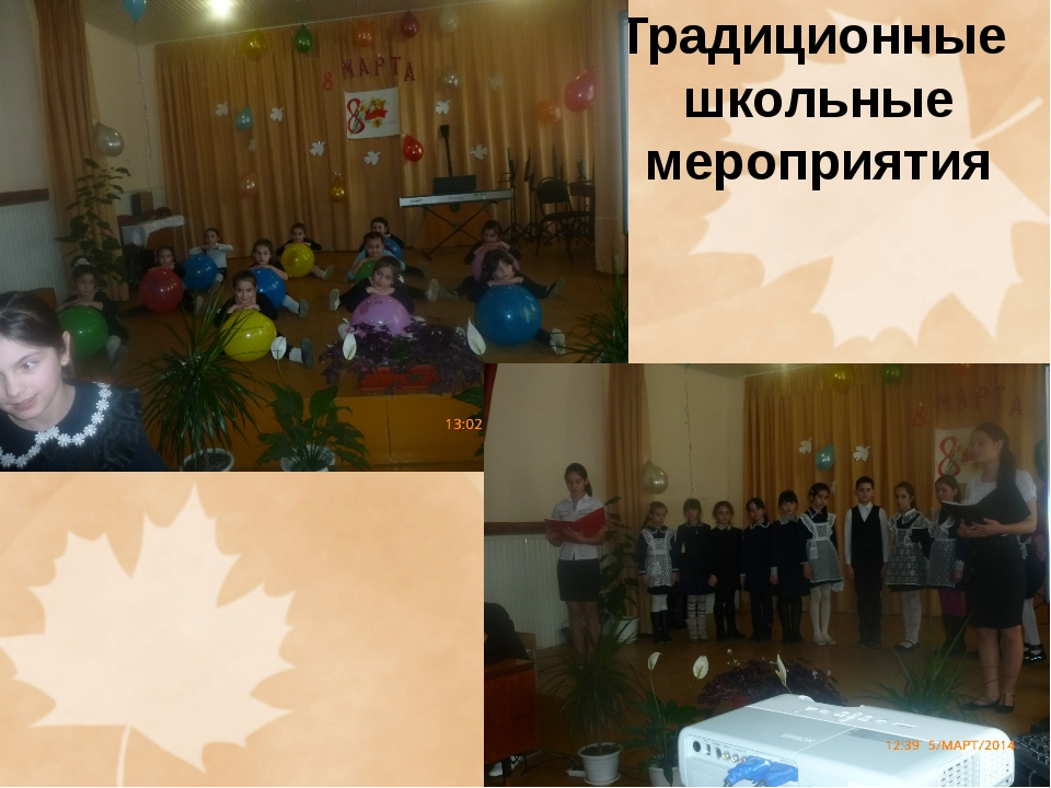 Традиционные школьные мероприятия