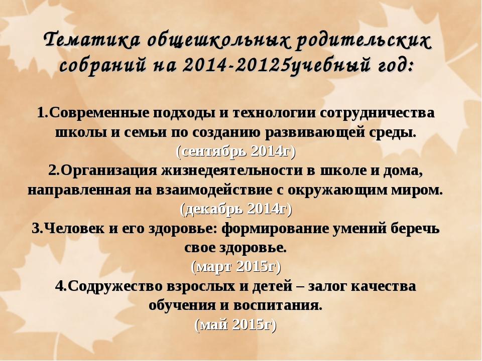 Тематика общешкольных родительских собраний на 2014-20125учебный год: 1.Совре...